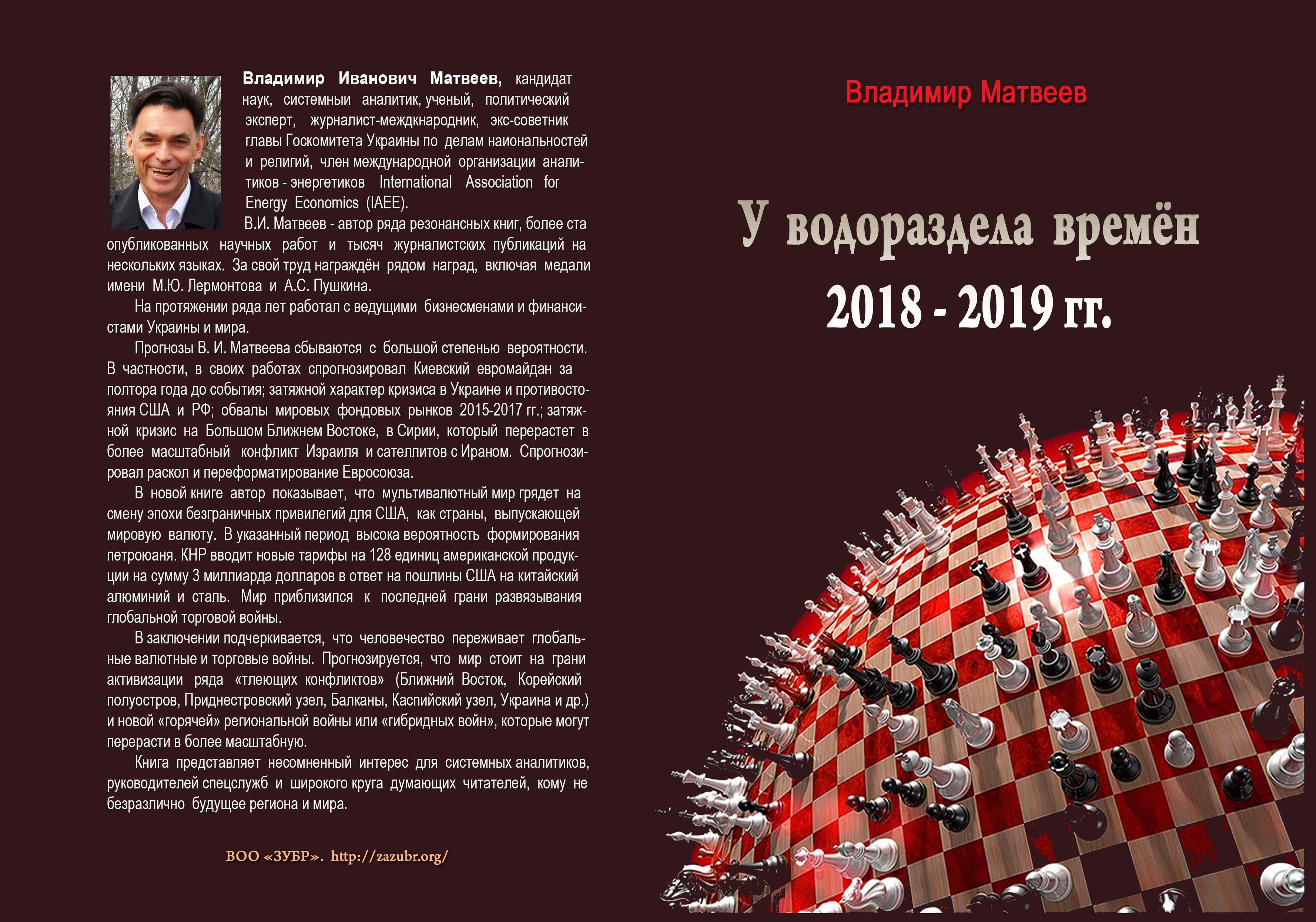 Матвеев В.И. «У водораздела времён 2018-2019 гг» – Киев, 28.03.2018